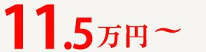 11.5万円