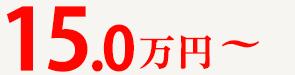 15.0万円
