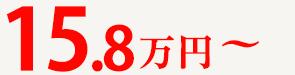 15.8万円