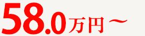 58.0万円